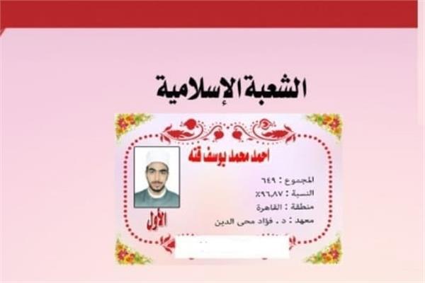 الطالب أحمد محمد يوسف