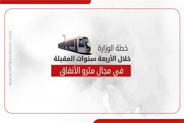 خطة الوزارة خلال الأربعة سنوات المقبلة في مجال مترو الأنفاق