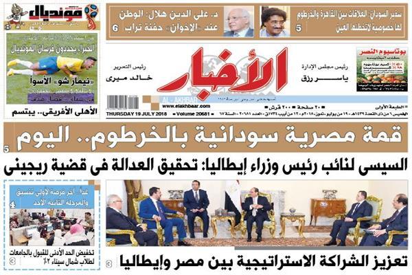 الصفحة الأولى من عدد الأخبار الصادر الخميس 19 يوليو