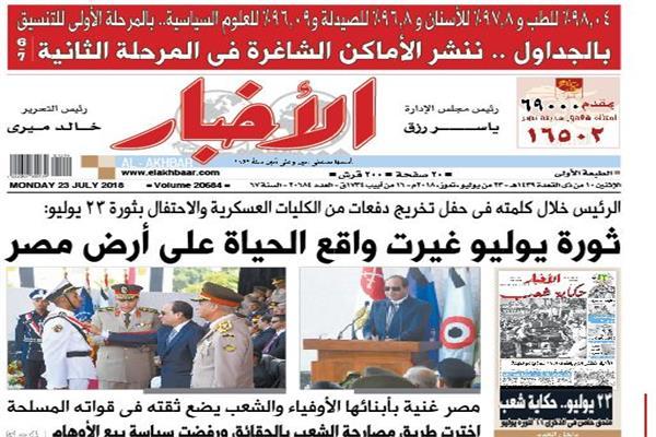 عدد صحيفة الأخبار الاثنين 23 يوليو