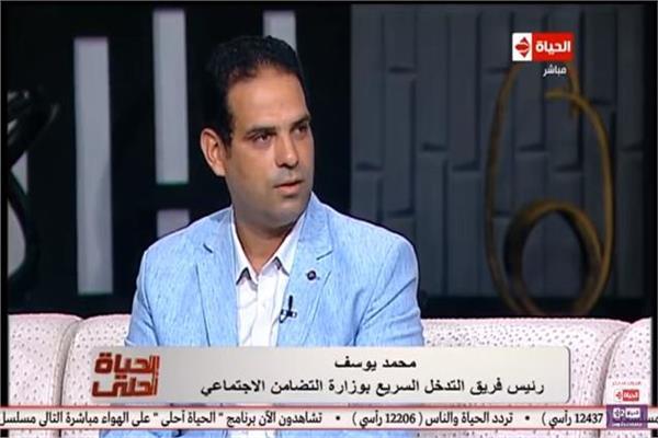محمد يوسف رئيس اتدخل السريع بوزارة التضامن