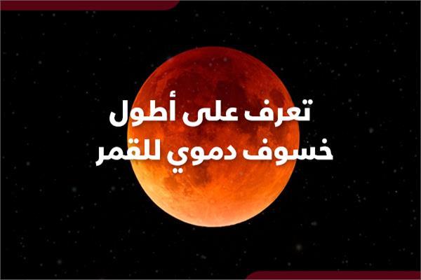 تعرف على أطول خسوف دموي للقمر