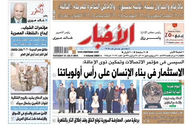عدد صحيفة «الأخبار» الثلاثاء 31 يوليو