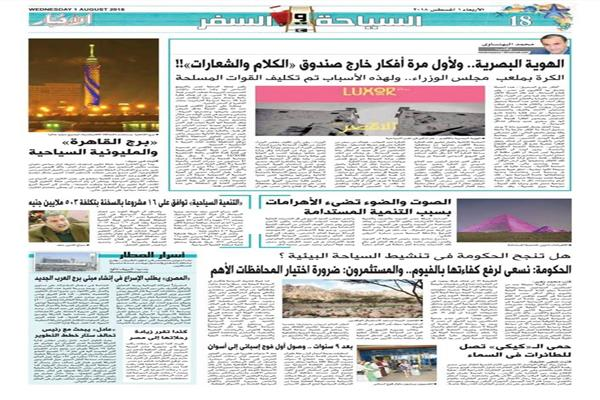 صفحة السياحة والسفر بالأخبار