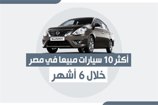 أكثر 10 سيارات مبيعا في مصر خلال 6 أشهر