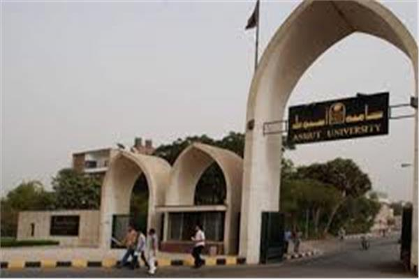 جامعة أسيوط