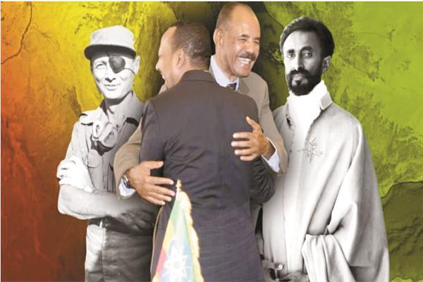المصالحة التاريخية بين إثيوبيا وإريتريا