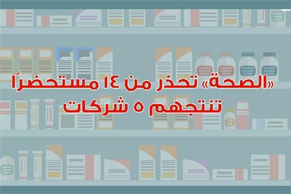 «الصحة» تحذر من 14 مستحضرًا تنتجهم 5 شركات