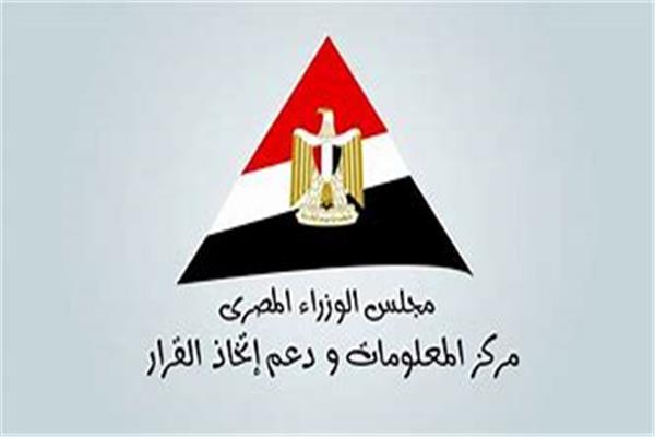 مركز دعم واتخاذ القرار التابع لرئاسة مجلس الوزراء