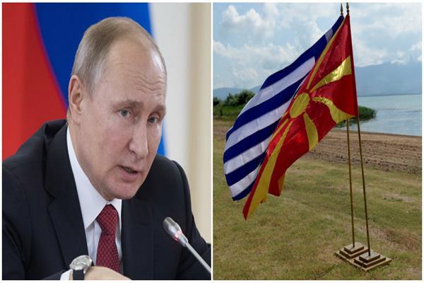مقدونيا واليونان وفلاديمير بوتين