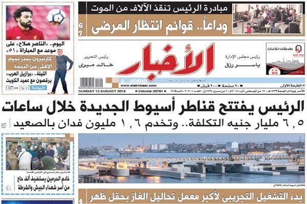 الصفحة الأولى من عدد الأخبار الصادر الأحد 12 أغسطس