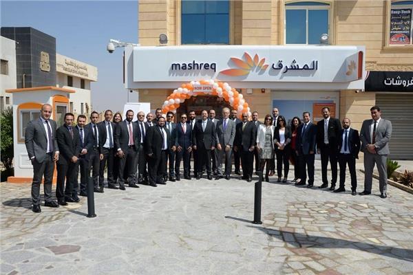 بنك المشرق مصر يفتتح فرعًا جديدًا في مدينة العاشر من رمضان