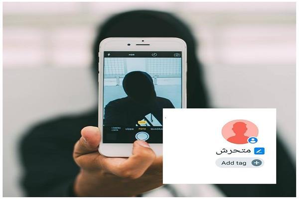النساء يواجهن المتحرشين إلكترونيا (تعبيرية)