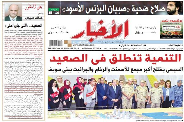 الصفحة الأولى من عدد الأخبار الصادر الخميس 16 أغسطس
