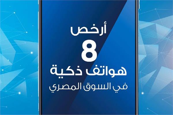 أرخص 8 هواتف ذكية في السوق المصري