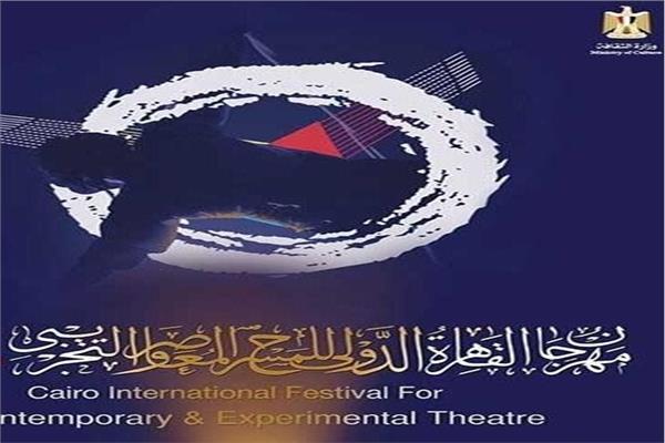 المهرجان الدولي للمسرح التجريبي