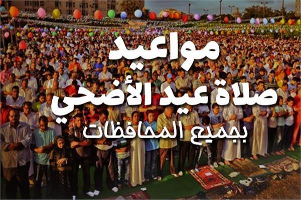 انفوجراف| مواعيد صلاة عيد الأضحى في جميع المحافظات