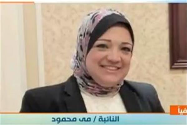 النائبة مى محمود عضو مجلس النواب