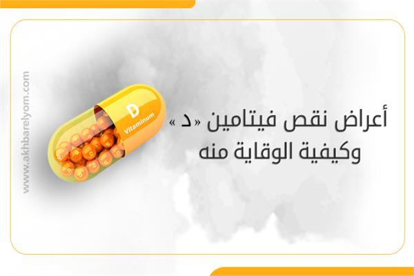 """أعراض نقص فيتامين """"د"""" وكيفية الوقاية منه"""