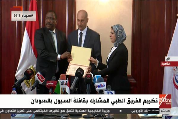 وزيرة الصحة تكرم الفريق الطبي المشارك بقافلة السيول بالسودان