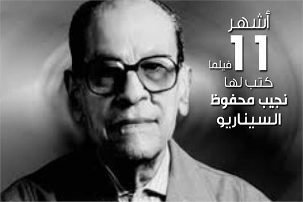 أشهر 11 فيلما كتب لها نجيب محفوظ  السيناريو