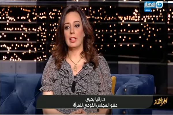 د. رانيا يحيى
