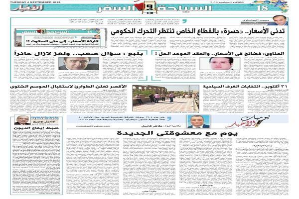 صفحة السياحة بالأخبار