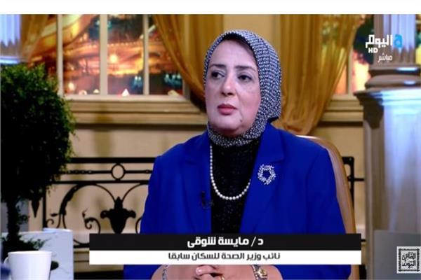 مايسة شوقي نائب وزير الصحة والسكان سابقا