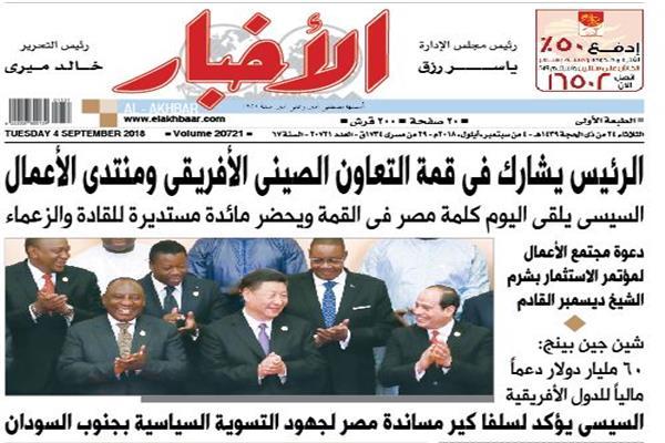 عدد صحيفة الأخبار الثلاثاء 4 سبتمبر