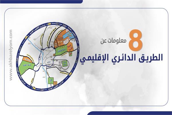 8 معلومات عن الطريق الدائري الإقليمي «مصفاة الزحام»