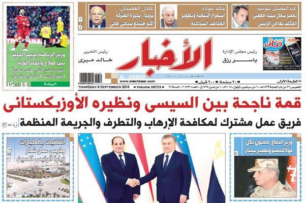 الصفحة الأولى من عدد الأخبار الصادر الخميس 6 سبتمبر