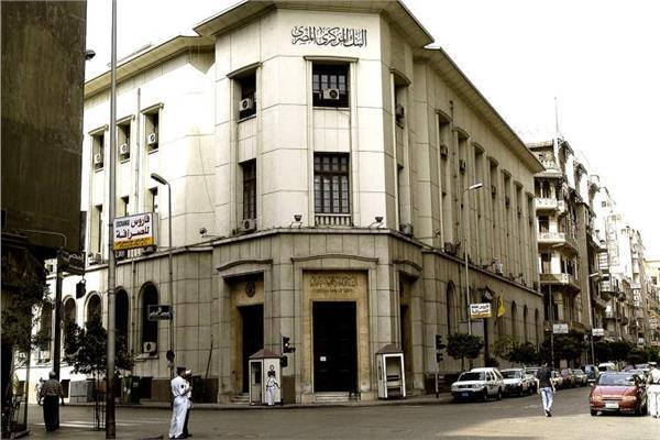 البنك المركزي يعلن ارتفاع نقود الاحتياطي بقيمة 141.4 مليار جنيه