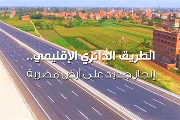 الطريق الدائري الإقليمي.. إنجاز جديد على أرض مصرية