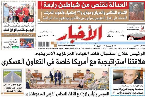 الصفحة الأولى من عدد الأخبار الصادر الأحد 9 سبتمبر