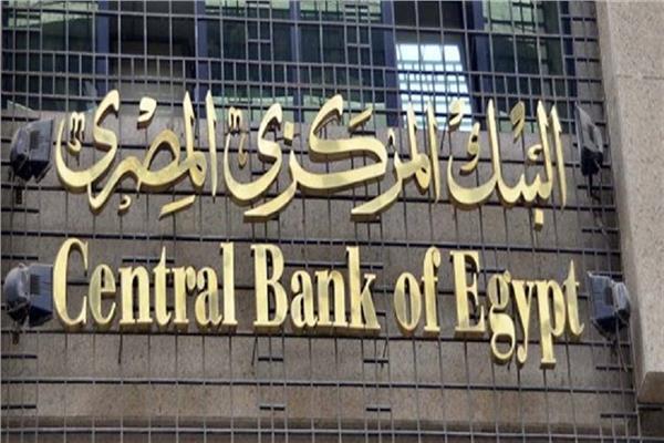 تعليمات جديدة من البنك المركزي بشأن شركات قطاع العام .. تعرف عليها
