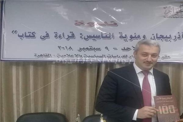 قنصل أذربيجان خلال تقديم كتابه