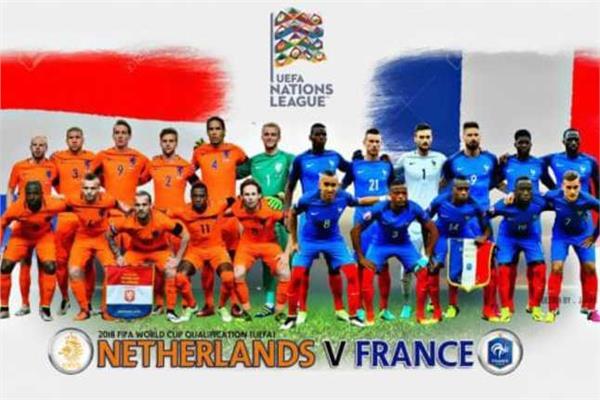 فرنسا وهولندا