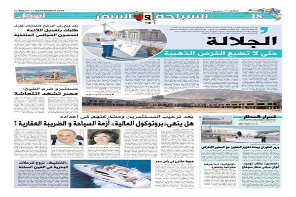 صفحة السياحة و السفر في الأخبار