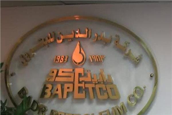 شركة بدر الدين للبترول