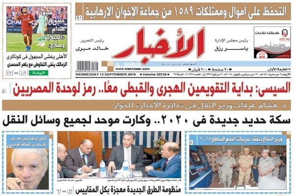 الصفحة الأولى من عدد الأخبار الصادر الأربعاء 12 سبتمبر