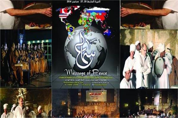 """مهرجان """"سماع الدولي للإنشاد والموسيقى الروحية"""""""