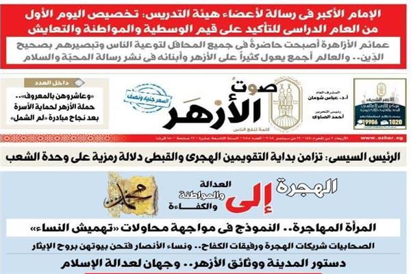 صحيفة صوت الأزهر