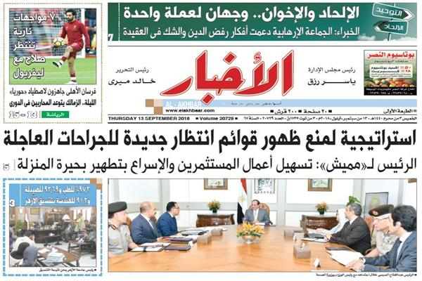 الصفحة الأولى من عدد الأخبار الصادر الخميس 13 سبتمبر