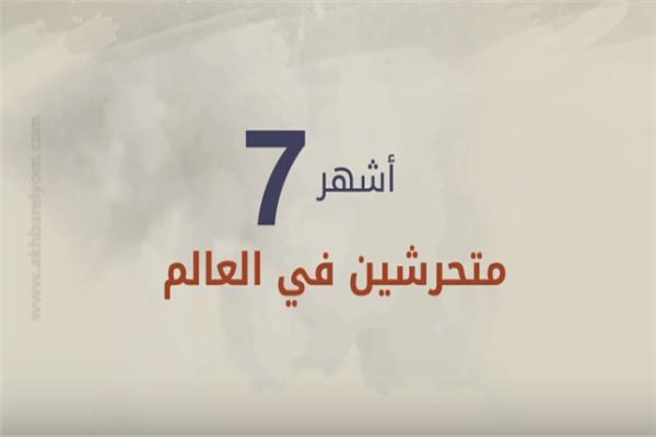 أشهر 7 متحرشين في العالم
