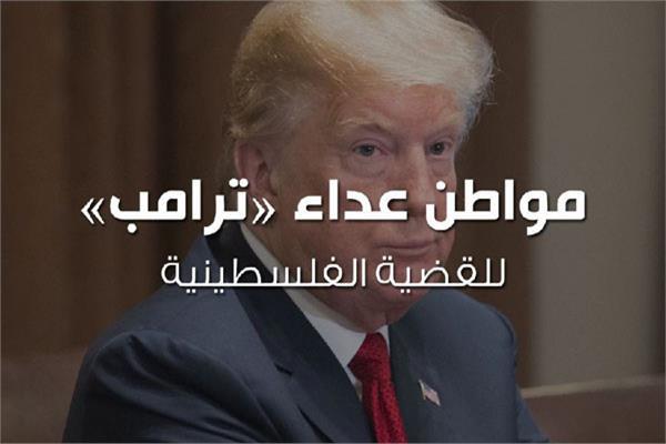 مواطن عداء «ترامب» للقضية الفلسطينية