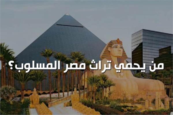 من يحمي تراث مصر المسلوب؟