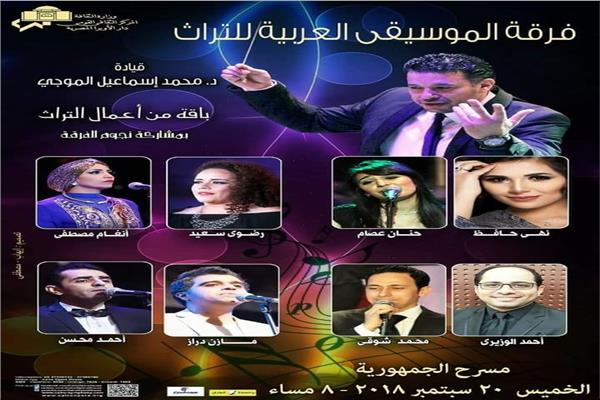 روائع ألحان زكريا أحمد ومحمد فوزي فى حفل التراث بالجمهورية
