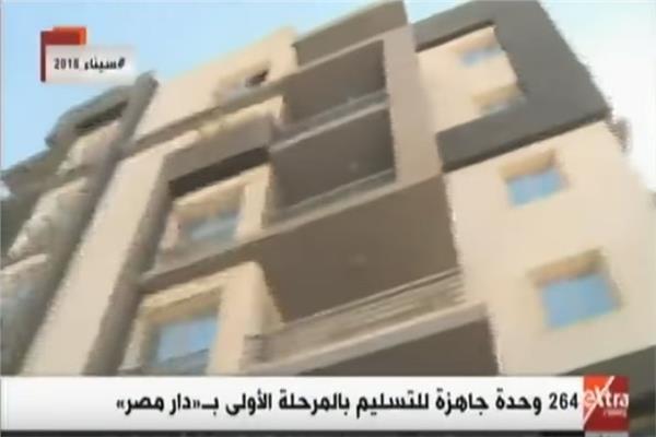 الوحدات السكنية بمدينة العبور