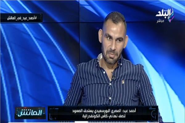 اللاعب احمد عيد عبد الملك