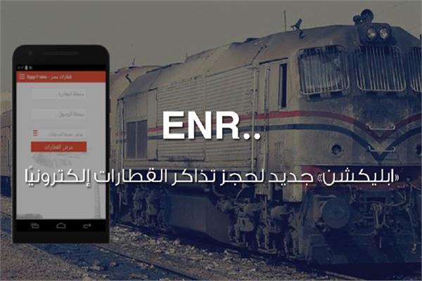 ENR.. «ابليكشن» جديد لحجز تذاكر القطارات إلكترونيًا